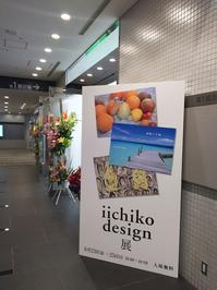 iichiko design展 - so much Life