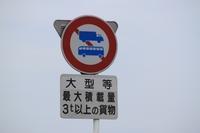 交通標識は猫の耳。 - 青い海と空を追いかけて。