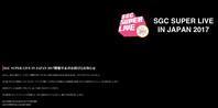 SGC SUPER LIVE IN JAPAN 2017開催中止のお詫びとお知らせ - Rain ピ 韓国★ミーハー★Diary