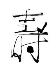 ことぶき - 太美吉の楽書