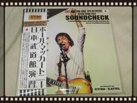 PAUL McCARTNEY / BACK TO BUDOKAN SOUNDCHECK 4.25 - 無駄遣いな日々