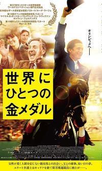 フランス映画「世界にひとつの金メダル」 - Mme.Sacicoの東京お昼ごはん