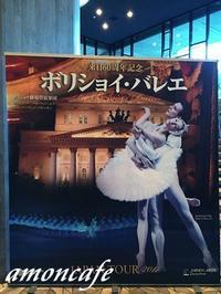 ボリショイ・バレエ団 - amoncafe