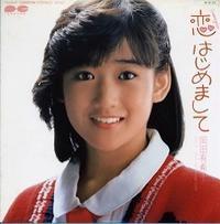 岡田有希子 「恋、はじめまして」(1984) - 音楽の杜