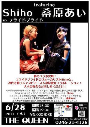 6/28(水)は、今話題の二人「Shiho&桑原あい」夢のコラボです! - THE QUEEN