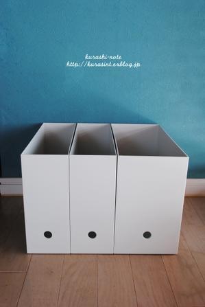 無印のファイルボックスでキッチングッズの収納。 - クラシノート
