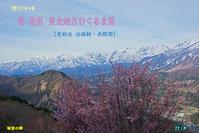 2017-4~6-(その6) 春・信州∼東北地方のくるま旅【 小谷村・大町市編】 - 日本全国くるま旅