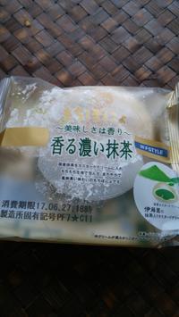 もちぽにょ「香る濃い抹茶」 - 料理研究家ブログ行長万里  日本全国 美味しい話