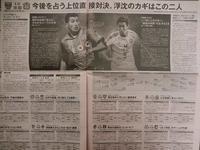 今日は横浜FC戦 - 湘南☆浪漫