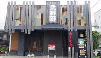 神戸北野軒閉店 - 拉麺BLUES
