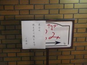 錦京野菜川政娘の壁新聞取材 - 京都グルメタクシー