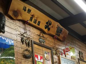 北海道遠征最終日 - TSUCHIYA別館