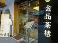 2017マンゴーを食べる台北の旅♪~⑤中山『金品茶樓』で夕食♪ - おいしい日々