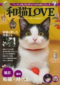 【みるちゃん福ちゃんの出ている「和猫LOVE]を買いました】 - お散歩アルバム・・梅雨の徒然