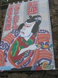 成田屋! - 出不精日記