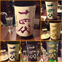 居酒屋 味山海 .3 - 食べる喜び、飲む楽しみ。 ~seichan.blog~