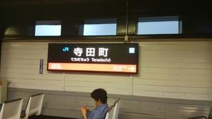 今風・寺田町~☆ - Entrepreneurshipを探る旅