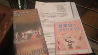 ホールの子-びわ湖ホール - 滋賀県議会議員 近江の人 木沢まさと  のブログ