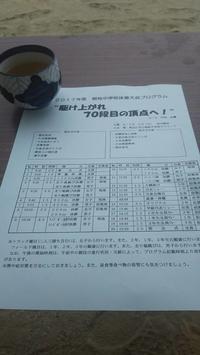 6月の体育大会 - 滋賀県議会議員 近江の人 木沢まさと  のブログ