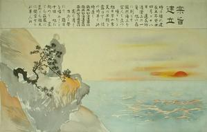 3 Nichiren Declares the Establishment of True Buddhism in the Hometown on Readiness.(1)  - 日蓮大聖人『御書』解説