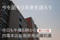 259回目四電本社前再稼働反対 抗議レポ 6月23日(金)高松/【四電内で、原発では儲けは出ないと認識してるなら、伊方3号機の稼働はすっぱり止めること】 - 瀬戸の風