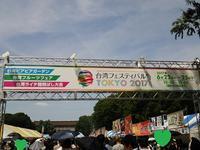 台湾フェスティバル TOKYO2017@上野公園 噴水広場 再び - いつの間にか20年