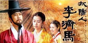 チェ・スジョン主演「太陽人イ・ジェマ~韓国医学の父~」 - なんじゃもんじゃ