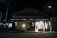 酒蔵居酒屋 堀川 - にゃお吉の高知競馬☆応援写真日記+α(高知の美味しいお店)