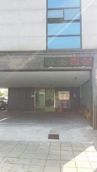 ⑪-6 大邱1泊2日  酵素風呂「カフェトゥリウォン」晩村駅近く - グルメと観光と美容健康のよくばり旅行記