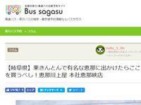 恵那川上屋 本社恵那峡店の記事をアップしました - 池袋うまうま日記。