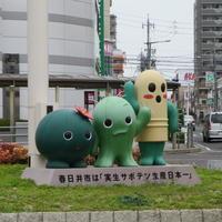 勝川駅で乗り換えてみた 歩むという字は少し止まると書くんです 春日井 - 新世界遺産への道~他とは違うちょっとした苦味~