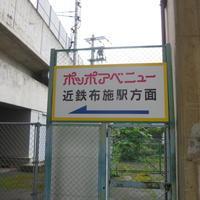 そらえーわ 東大阪 - 新世界遺産への道~他とは違うちょっとした苦味~