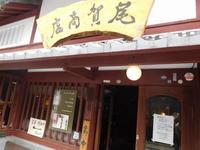 あと3日!「尾賀商店」 - 日々の雑記ノオト