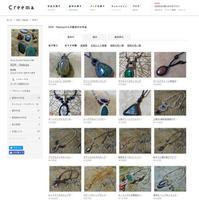【お知らせ】Creemaのポイント5倍キャンペーン - Shop Gramali Rabiya (SGR)