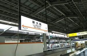 大阪にご縁ができたのかもしれない - 「もったいない」から始める上質生活