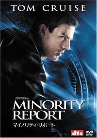 マイノリティリポート - Monsieur Hire こんな映画を見た