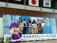 2017 第43回全日本オリエンテーリング大会 - OC Blog