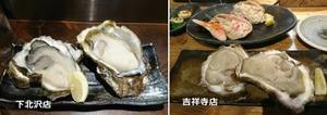 生岩牡蠣が美味しかった~ 魚真(下北沢と吉祥寺) - だるまさんが転んだ♪