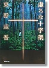 📕「虚ろな十字架」東野圭吾(#1745) - 続☆今日が一番・・・♪