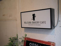 ROJIURA BAKERY ロヂウラベーカリー/  Siro Coffee  福岡・西新 - Favorite place  - cafe hopping -