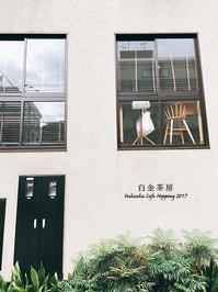 白金茶房   福岡・薬院 - Favorite place  - cafe hopping -