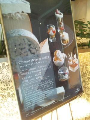 ウェスティンホテル東京 ザ・テラス ワールドチョコレート・デザートブッフェ~第1章~ - C&B ~ケーキバイキング&ベーグルな日々~