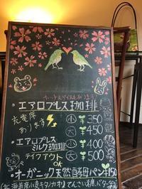 「よろず茶屋444」の看板を装飾したよ‼︎ - Nature Illustration ~絵描きのつぶやき~