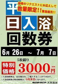 もうすぐ7月に突入、その前にお得な情報あげちゃいます - 埼玉スポーツセンター 天然温泉