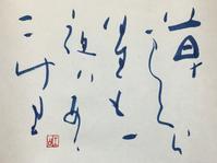 ハシゴのはなし      「草」 - 筆文字・商業書道・今日の一文字・書画作品<札幌描き屋工山>