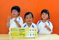 えひめ国体まで96日(たんぽぽ) - 慶応幼稚園ブログ【未来の子どもたちへ ~Dream Can Do!Reality Can Do!!~】