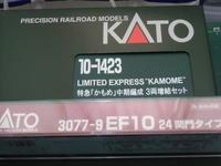 HC KATO EF10-24 & ナハ11 入廠 - 新湘南電鐵 横濱工廠2
