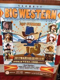 ☆イベント☆ - 上野 アメ横 ウェスタン&レザーショップ 石原商店