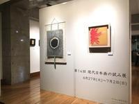 第14回現代日本画の試み展 - Artのある暮らし
