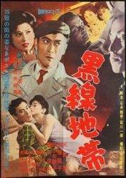 石井輝男「黒線地帯」天知茂三原葉子細川俊夫三ツ矢歌子 - 昔の映画を見ています